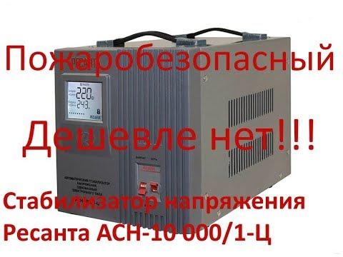 Ресанта 10 кВт тест стабилизатора напряжения