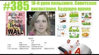 #385 18-й урок польского. Советское воспитание. Будущее время