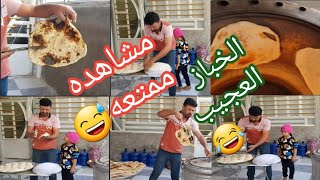 طريقة عمل الخبز العراقي تعالو شوفو شلون اخبز لاول مره اخبز الخبز فيديو جميل جدا