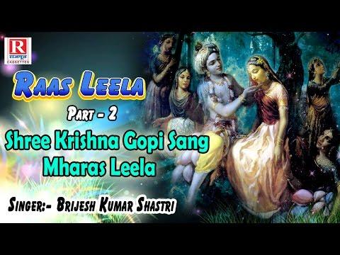 Shree Krishna Gopi Sang Mharas Leela Part 2 || Dehati Video  2016 || Brijesh Kumar Shastri
