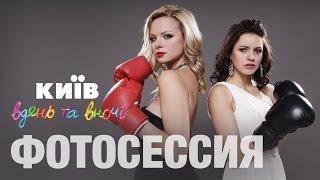 Оксана и Карина подрались на фотосессии - Киев днем и ночью