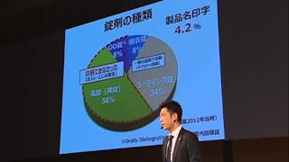 Good Design Award Presentation --- 大塚製薬 | Otsuka Pharmaceutical