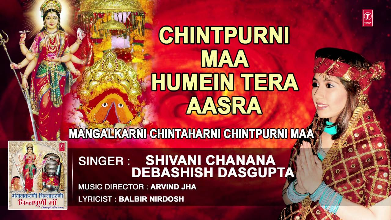 CHINTPURNI MAA HUMEIN TERA AASRA BHAJAN BY SHIVANI CHANANA, DEBASHISH I AUDIO SONG ART TRACK