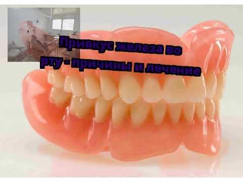 Привкус железа во рту - причины и лечение
