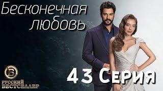 Бесконечная Любовь (Kara Sevda) 43 Серия. Дубляж HD1080