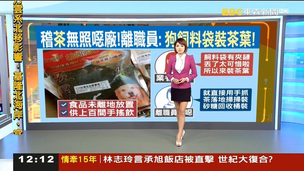 東森新聞主播巫嘉芬 午安新聞播報片段(2017/11/12) - YouTube