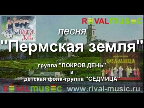 Песня о Перми (гр. Покров День и гр. Седмица)