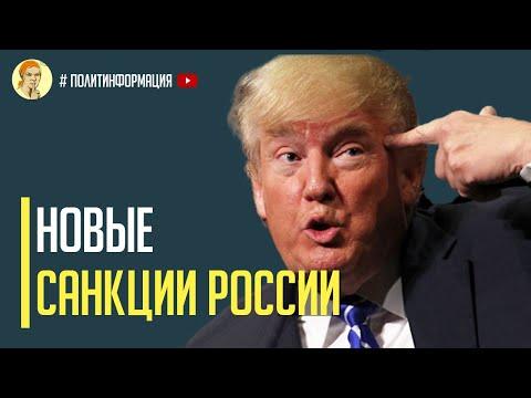 Срочно! У Путина истерика: Новые санкции США против России