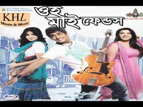 New Kolkata Bangla Movie O My Friend তামিল বাংলা ডাব্লিং মুভি ও মাই ফ্রেন্ড