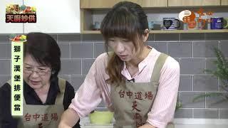 詹淇淇-獅子漢堡排便當【天廚妙供 2】| WXTV唯心電視台