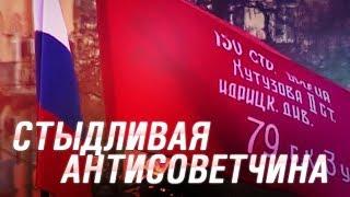 Стыдливая антисоветчина: как серп и молот вымарывают из памяти