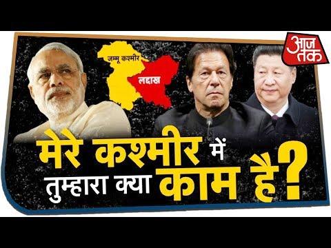 मेरे कश्मीर में तुम्हारा क्या काम है? देखिये Dangal Chitra Tripathi के साथ
