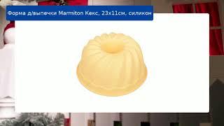 Форма д/выпечки Marmiton Кекс, 23х11см, силикон обзор
