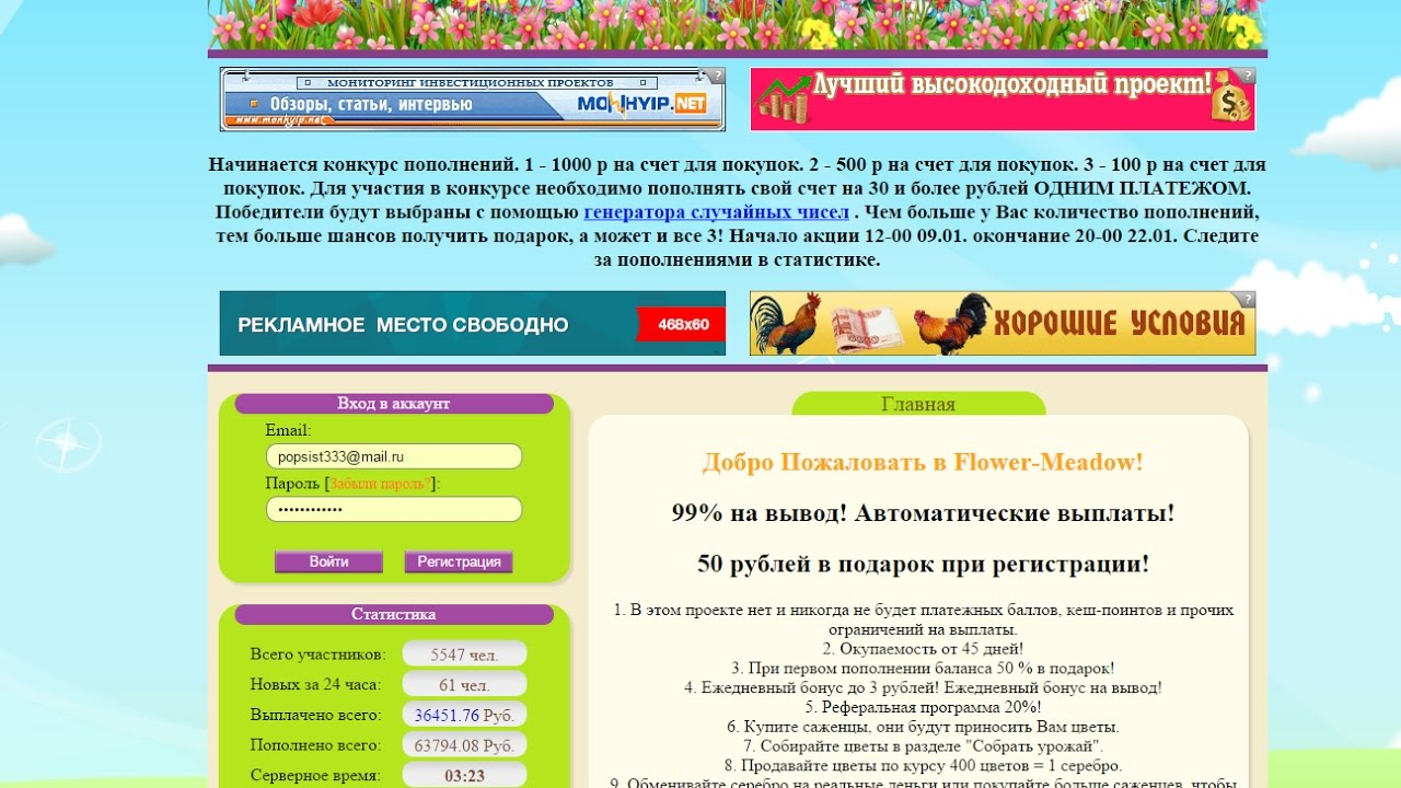 русский фермер игра с выводом денег официальный сайт