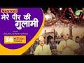 QUAWWALI---Mere Peer Ki Ghulami Mere Kaaam Aa Gayi------(ASLAM, AKRAM WARSI-91-9756014712)