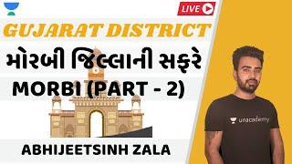 મોરબી જિલ્લાની સફરે - 2 | Gujarat Districts | Gujarat Exams | Abhijeetsinh Zala