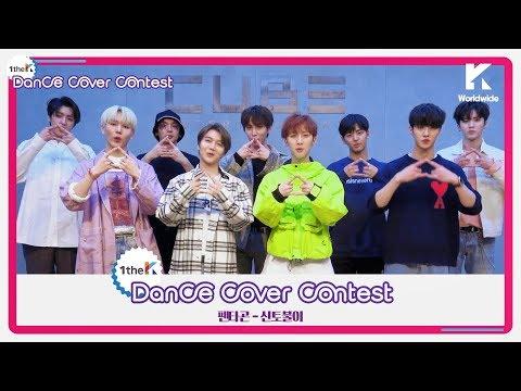 Winners of PENTAGON(펜타곤) 'SHA LA LA(신토불이)' Choreography Cover Contest