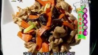 紅燒香菇雞(下)(高捷)
