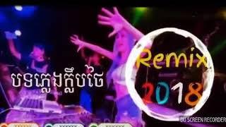បទភ្លេងក្លឹបថៃ👽👽 remix new 2018 ល្បីខ្លាំងនៅខ្មែរ😎