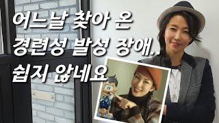 """[김예분을 만나다] """"목소리가 흔들려요""""..."""