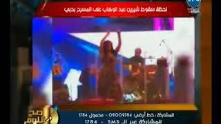 فيديو لحظة سقوط المطربه شيرين عبد الوهاب وتعليق محمد الغيطي