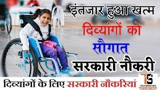 latest Goverment Jobs for Handicapped | दिव्यांगों के लिए Sarkari Nuckri | TechSingh123