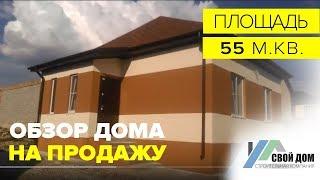 Свой Дом. Компактный дом на 55 кв. м. в пригороде Новороссийска