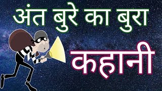अंत बुरे का बुरा एक कहानी, ll Radha Soami Sakhi