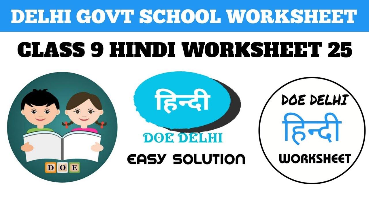 Class 9 Hindi Worksheet 25   Worksheet 25 Hindi Class 9 Hindi 31 August  2020 DOE GOVT SCHOOL DELHI - YouTube [ 720 x 1280 Pixel ]