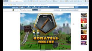 Как взломать приложение Копатель Онлайн в Майл.ру(Вот ссылка на скачку: http://www.f1cd.ru/soft/base/charles/charles_352/ Вот я в майле: flakea@bk.ru., 2013-02-02T05:30:35.000Z)