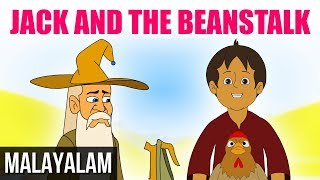 Jack And Beanstalk | Fairy Tales in Malayalam | Animation stories