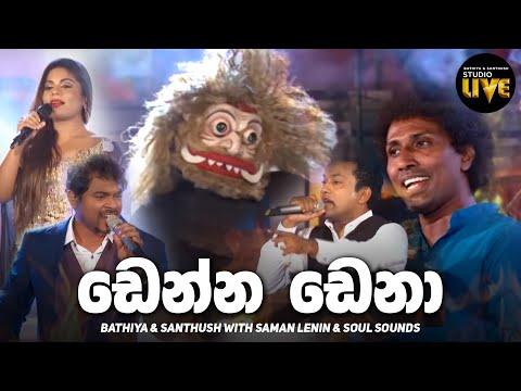 denna-dena- -bns-studio-live-2016- -mahesh-denipitiya-live-creative-music-direction