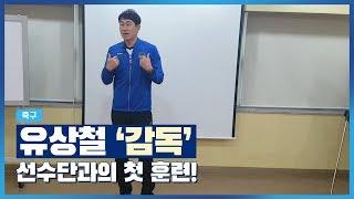 유상철 '그래 내가 감독이 될 상인가?!'
