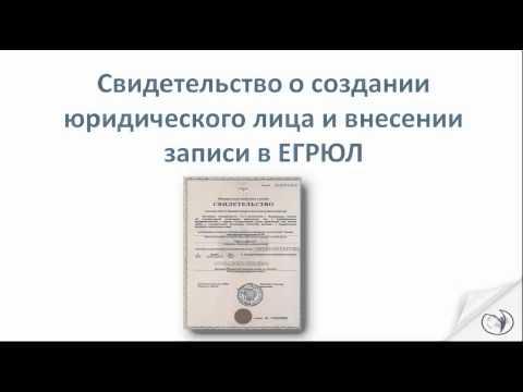 Формирование уставного капитала. Состав документов