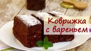 Коврижка с вареньем - рецепты от well-cooked
