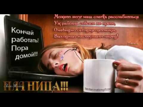 Песня про ПЯТНИЦУ