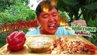 กินหัวหมึกกระดองย่าง-คลุกพริกหม่าล่าเผ็ดๆจนควันออกหู-คำโอ๊ะๆ-joe-channel