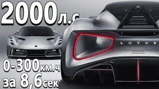 Самый мощный в истории серийный авто Обзор Lotus Evija