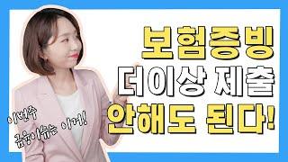 [3분개념뉴스] 보험금 증빙서류 자동연동 ㅣ 신용대출 …