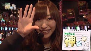 神谷玲子1人でのパチスロ実戦動画「神スロっ」。 今回は『ハーデス』で...