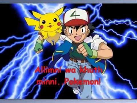 Pokemon Arabic Theme (With Lyrics) - YouTube