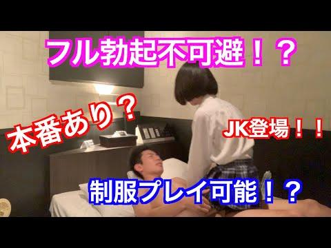 JKリフレ潜入!まさかの展開に!?