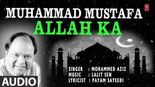 मुहम्मद मुस्तफ़ा अल्लाह का (Audio) || MOHAMMED AZIZ  || T-Series Islamic Music