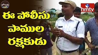 Traffic Police Catches Snakes In Wanaparthy | Telangana | Jordar News | hmtv