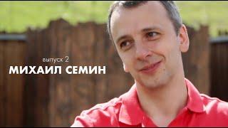 Михаил Семин — почему нет друзей, о карьере в стриптиз клубе и отношении к Филатову / HEADS UP #2