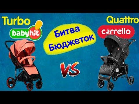 Carrello Quattro VS Babyhit Turbo видео сравнение недорогих прогулочных колясок.