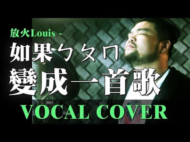 放火Louis - 如果ㄅㄆㄇ變成一首歌 | 翻唱 | VOCAL COVER