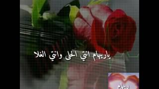 اغنيه باسم. ريهام