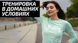 Тренировка в домашних условиях   Ксения Богданова