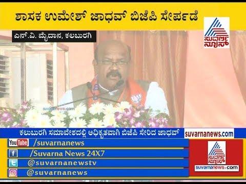 Umesh Jadhav Speech After Joining BJP During PM Modi's Rally At Kalaburagi